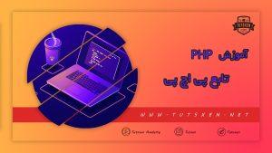 توابع php