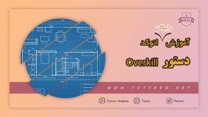 دستور overkill