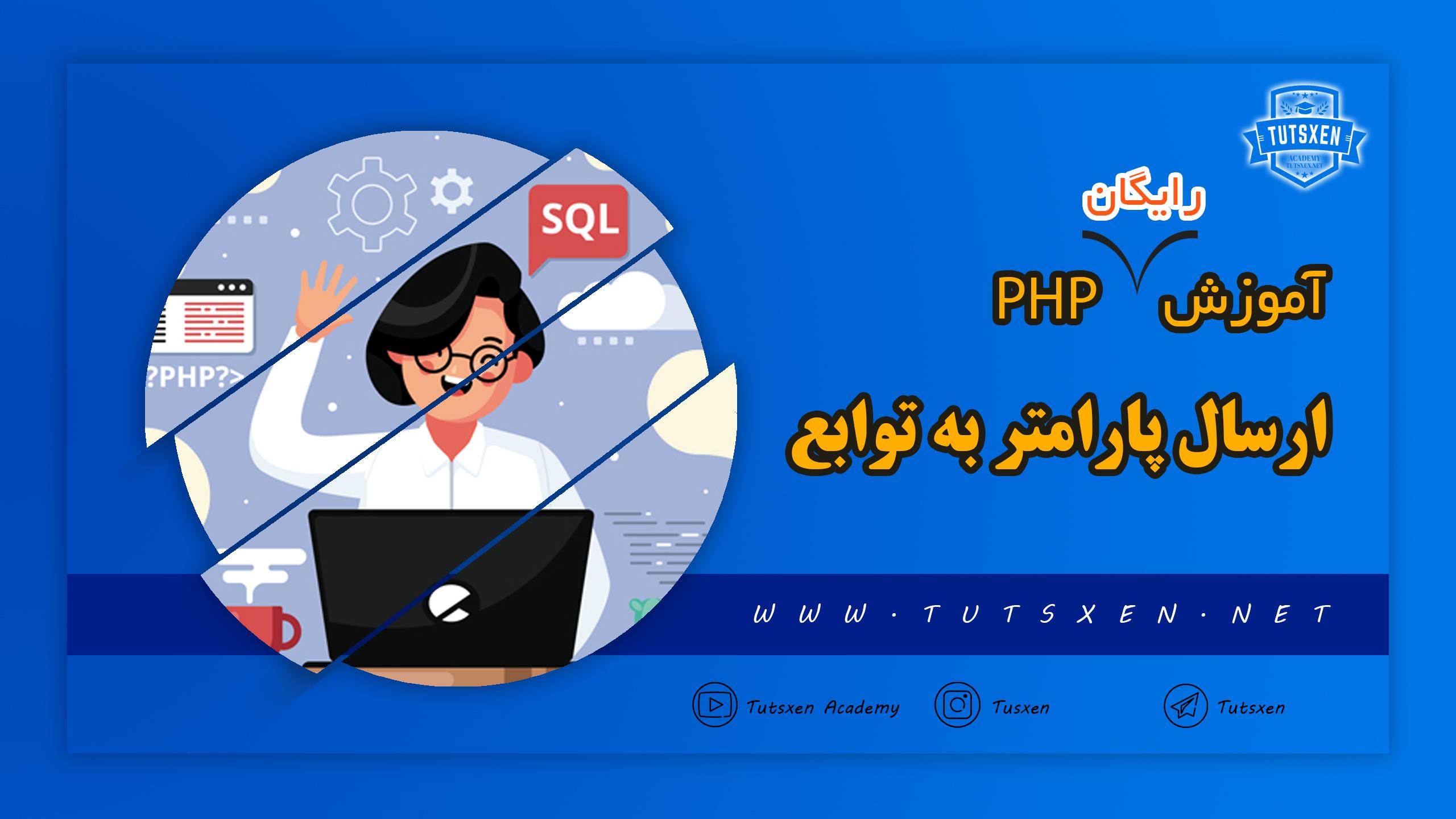 ارسال پارامتر به تابع در php