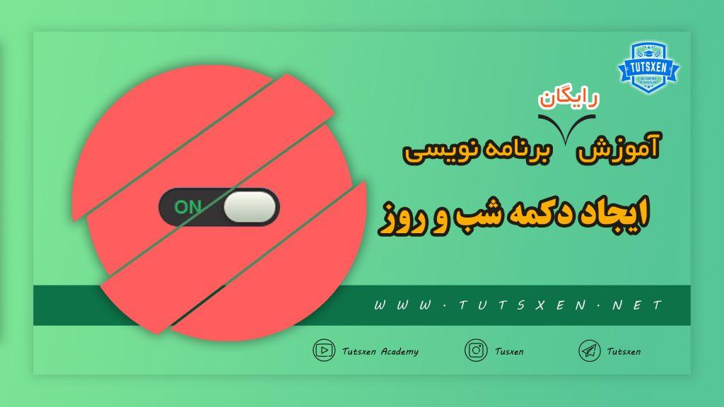 طراحی دکمه شب و روز سایت
