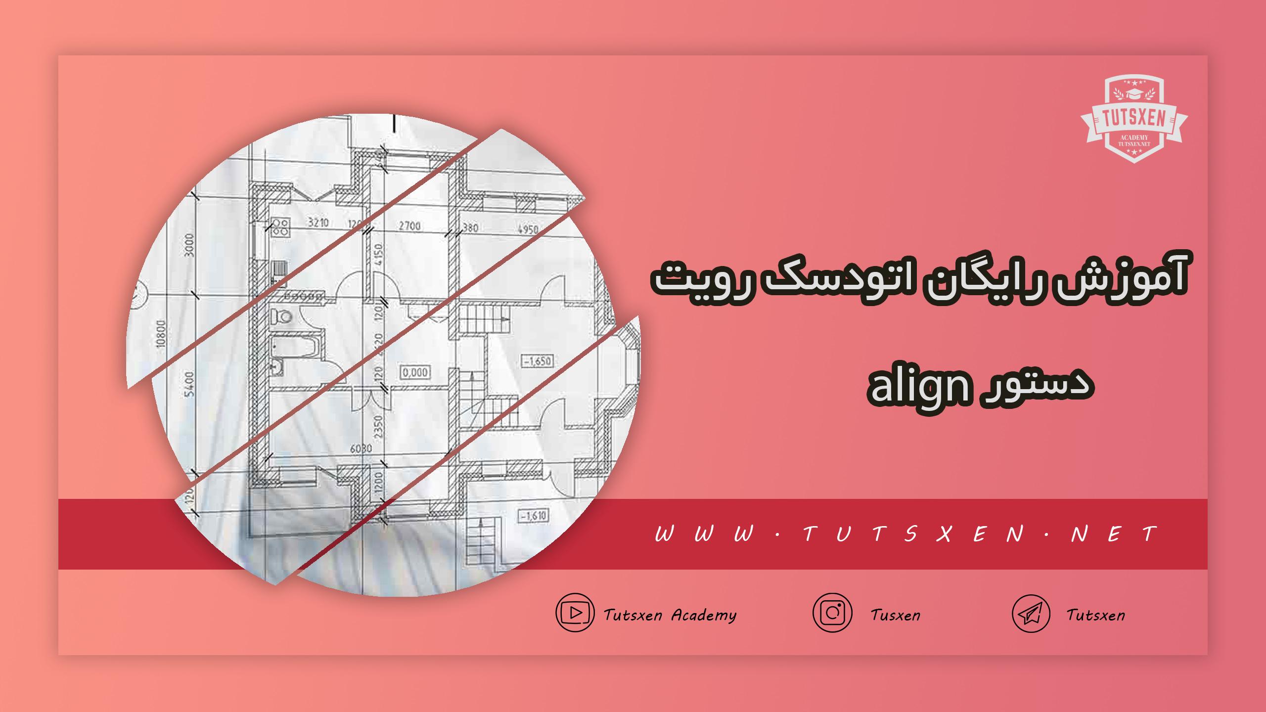 دستور Align برای تراز کردن در نرم افزار رویت