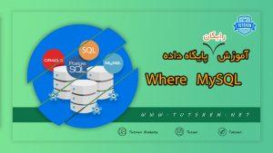 where MySQL