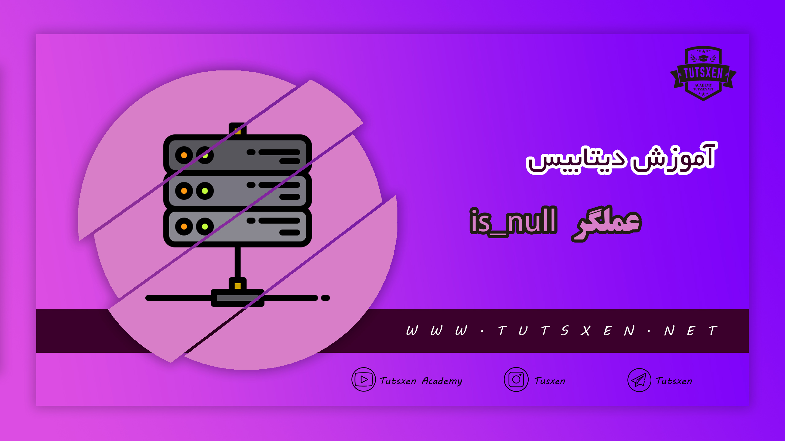 عملگرد is_null