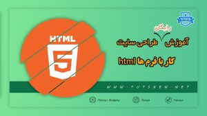 فرم ها در html