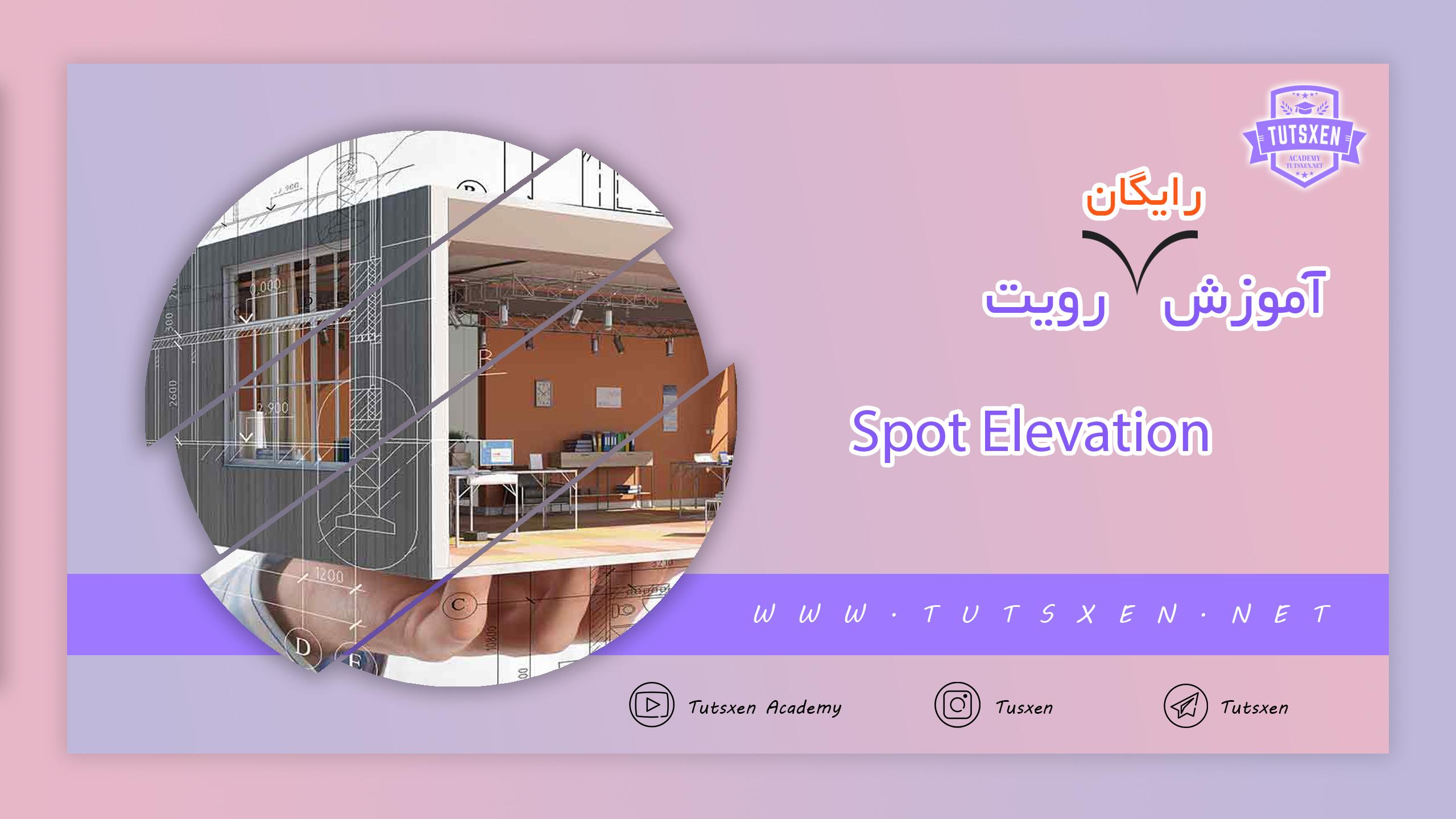 step elevation