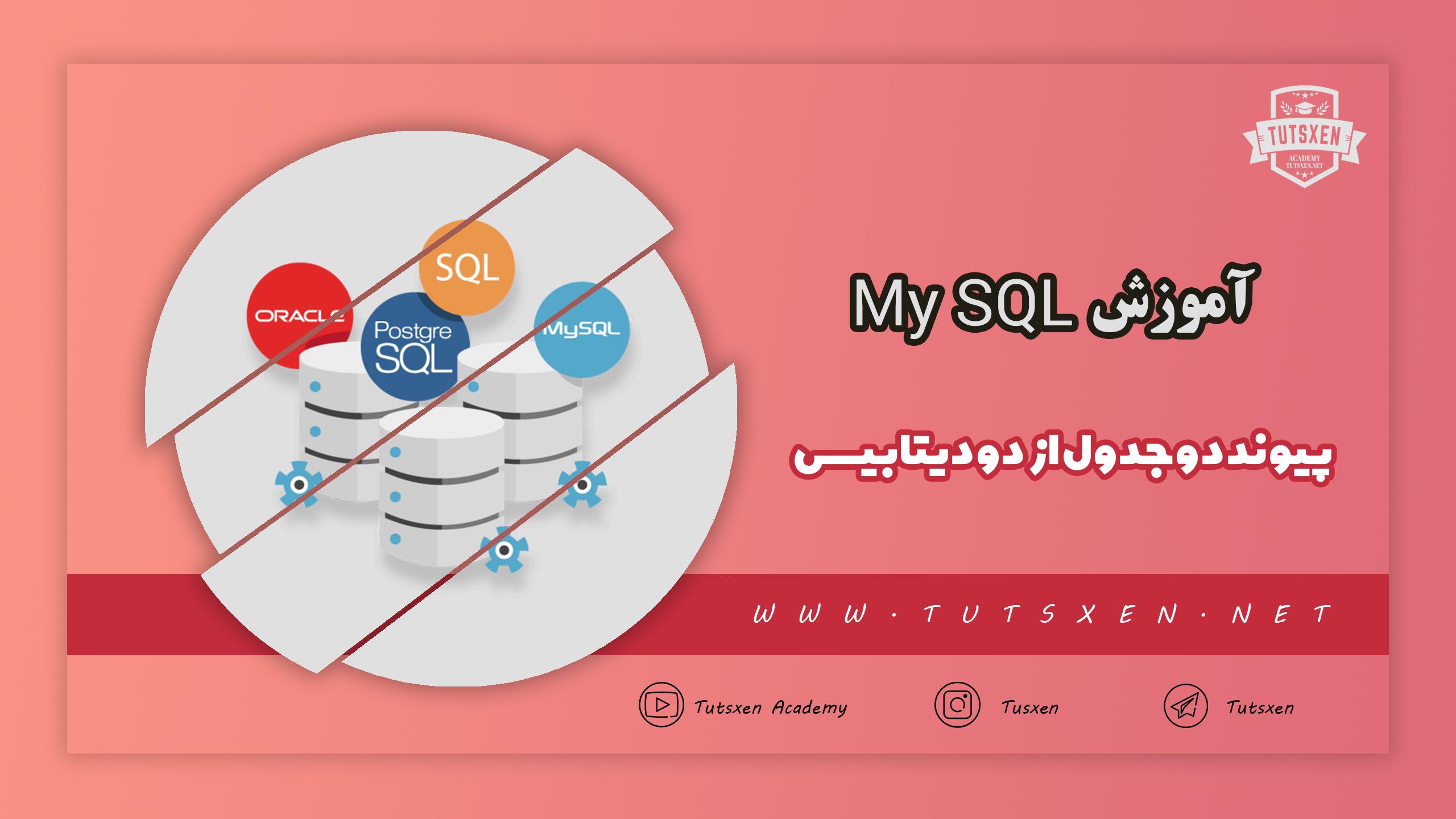پیوند دو جدول از دو دیتابیس – MY SQL
