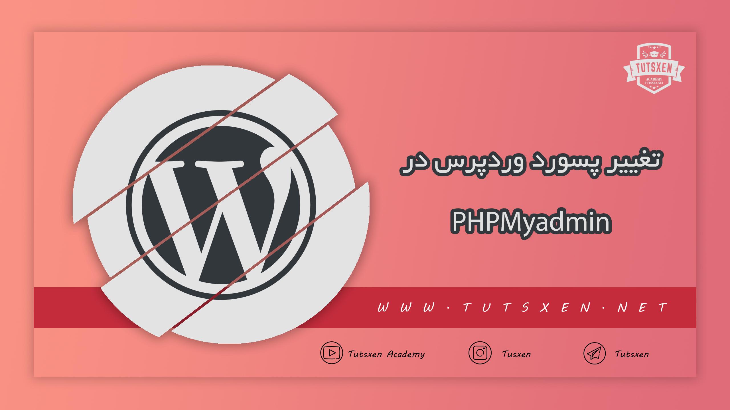 تغییر پسورد وردپرس از phpMyAdmin