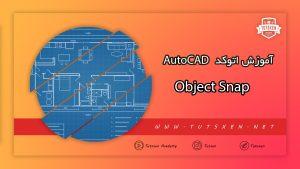دستور object snap