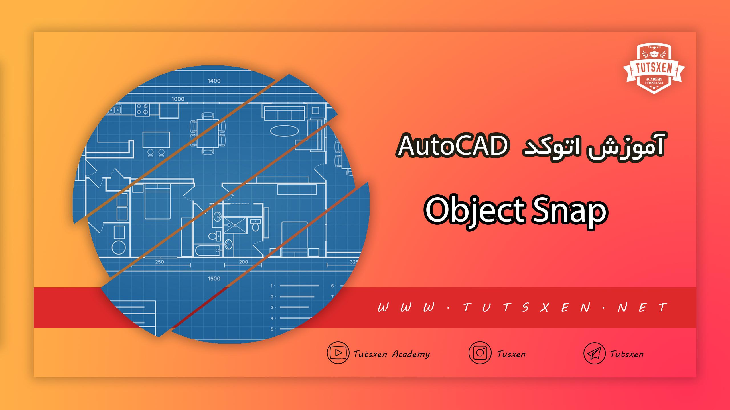 دستور object snap در اتوکد