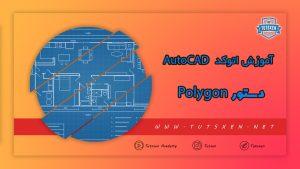 دستور polygon در نرم افزار اتوکد