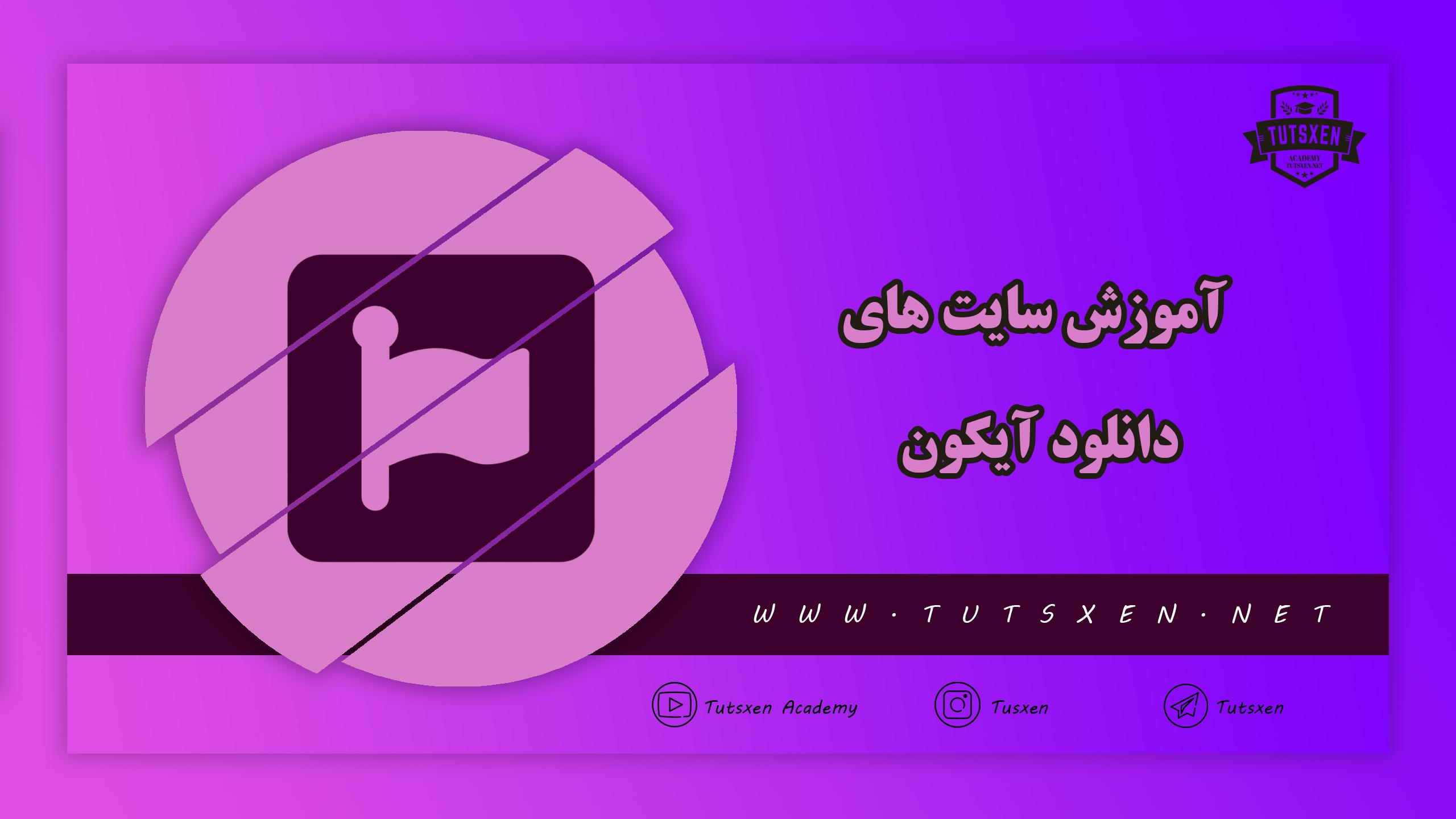 آموزش ویدئویی استفاده از سایت های دانلود آیکون – (FontAwesome , Flaticon , icon 8 , Orion)
