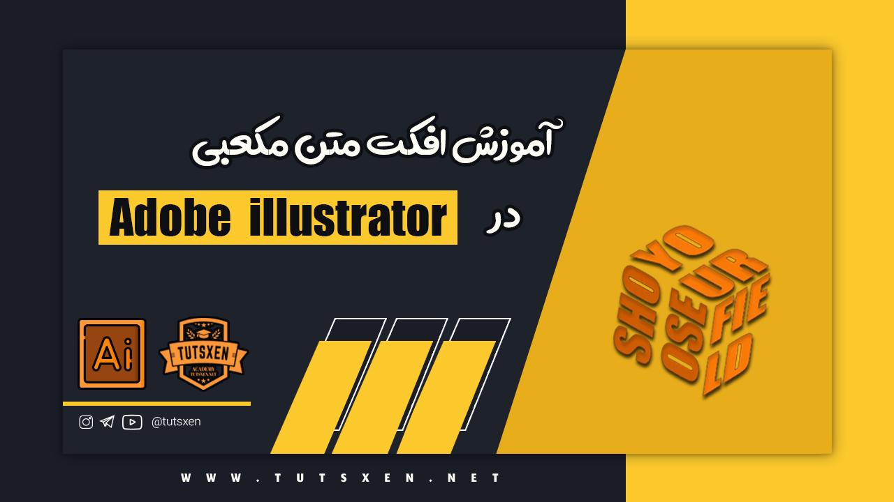 آموزش افکت متن مکعبی در Illustrator