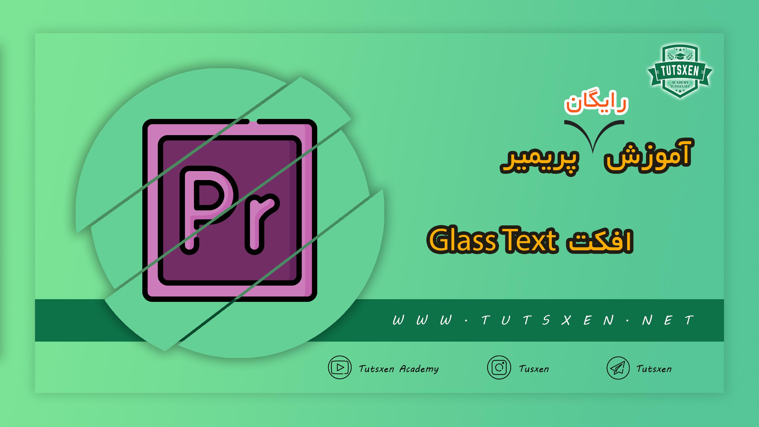 آموزش پریمیر glass text
