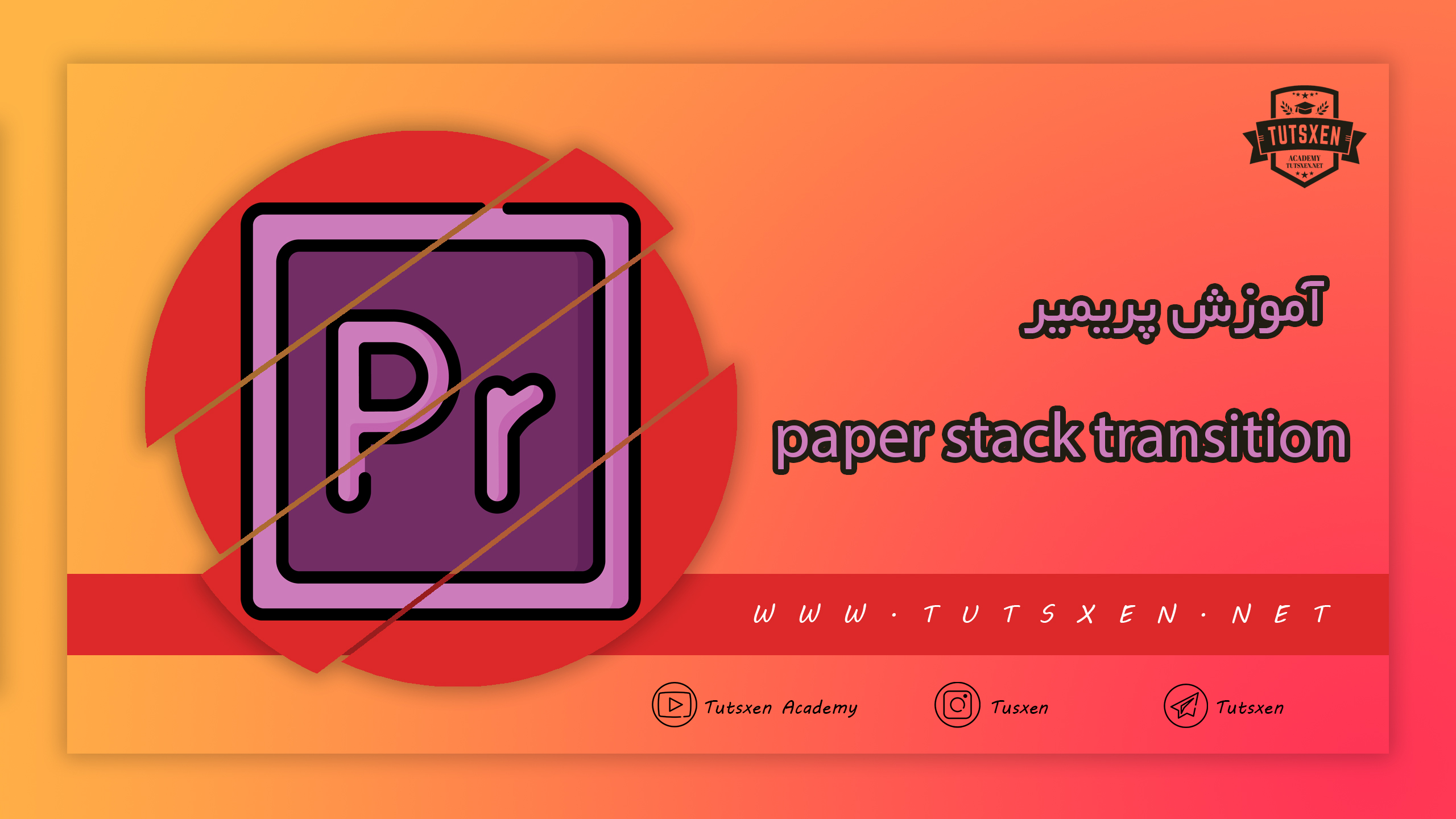 آموزش paper stack transition پریمیر