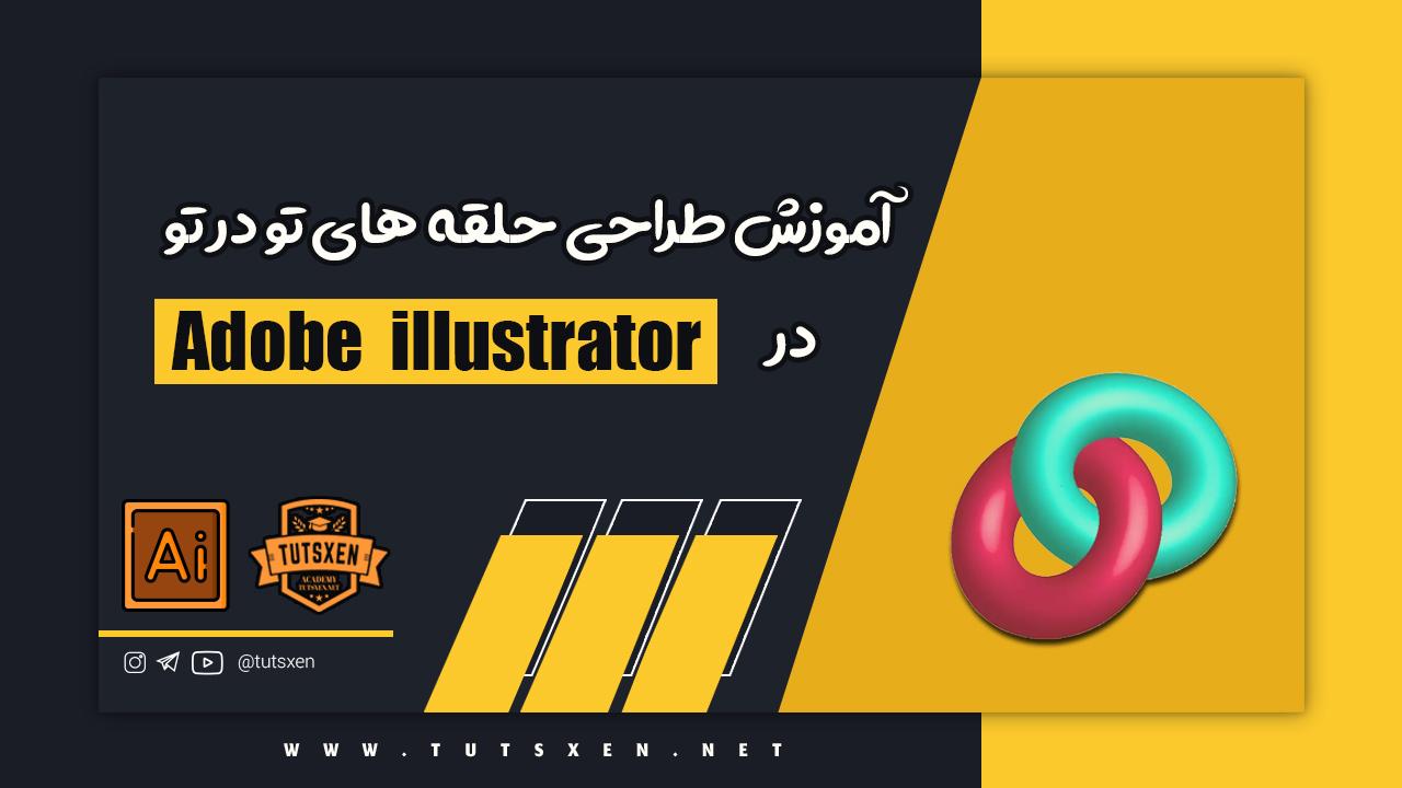 آموزش طراحی حلقه های تو در تو سه بعدی در Illustrator