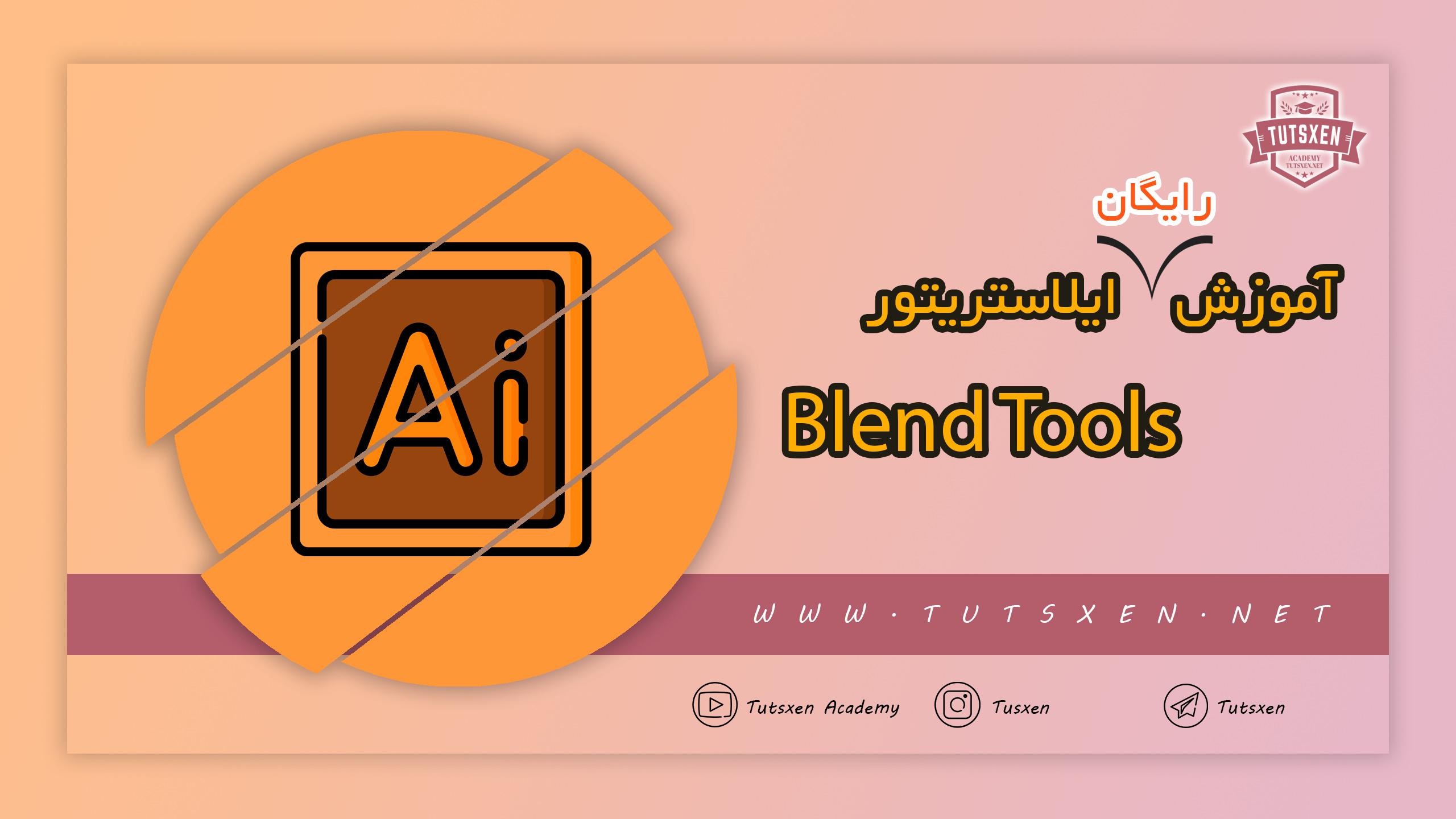 آموزش Blend Tools در Illustrator