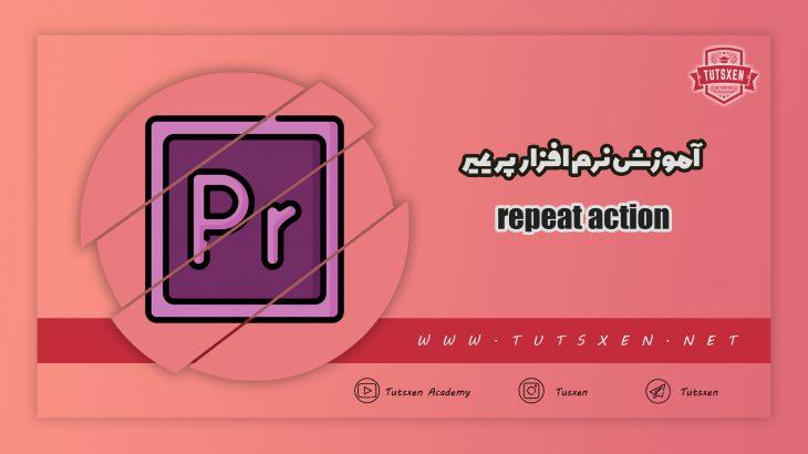 repeat action در پریمیر