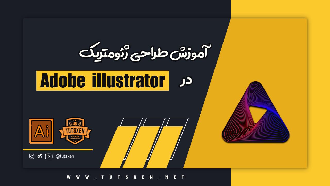 آموزش طراحی ژئومتریک در Illustrator