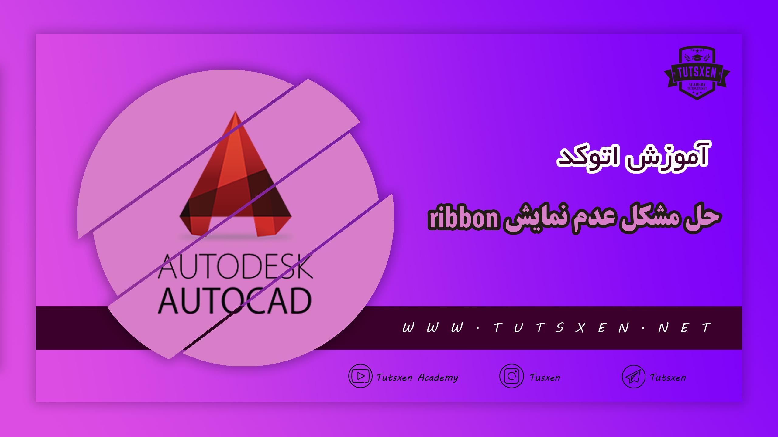 حل مشکل عدم نمایش ribbon در اتوکد-The ribbon does not have any tabs