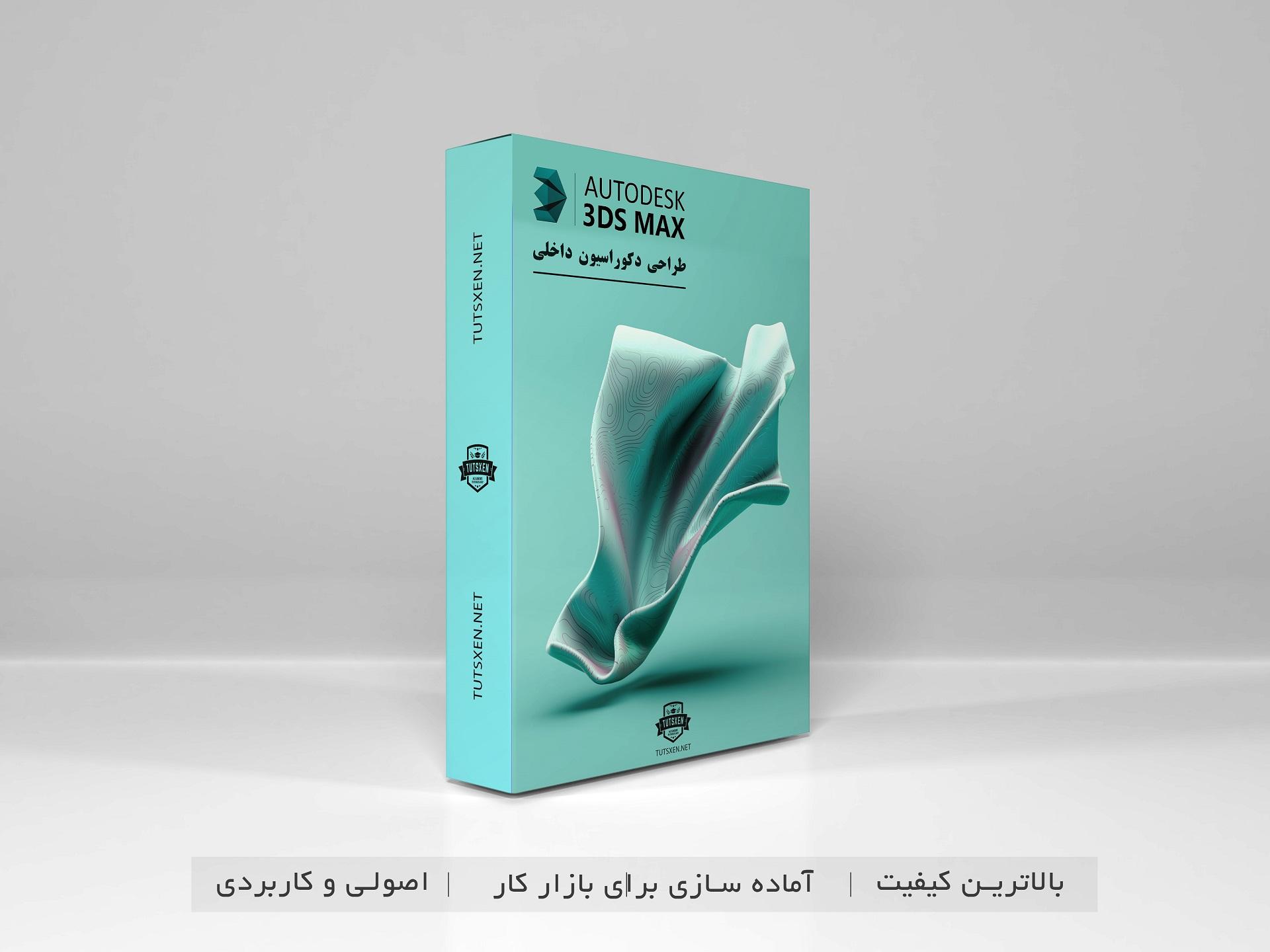 طراحی دکوراسیون داخلی با 3Ds Max دوره آموزشی 3Ds Max