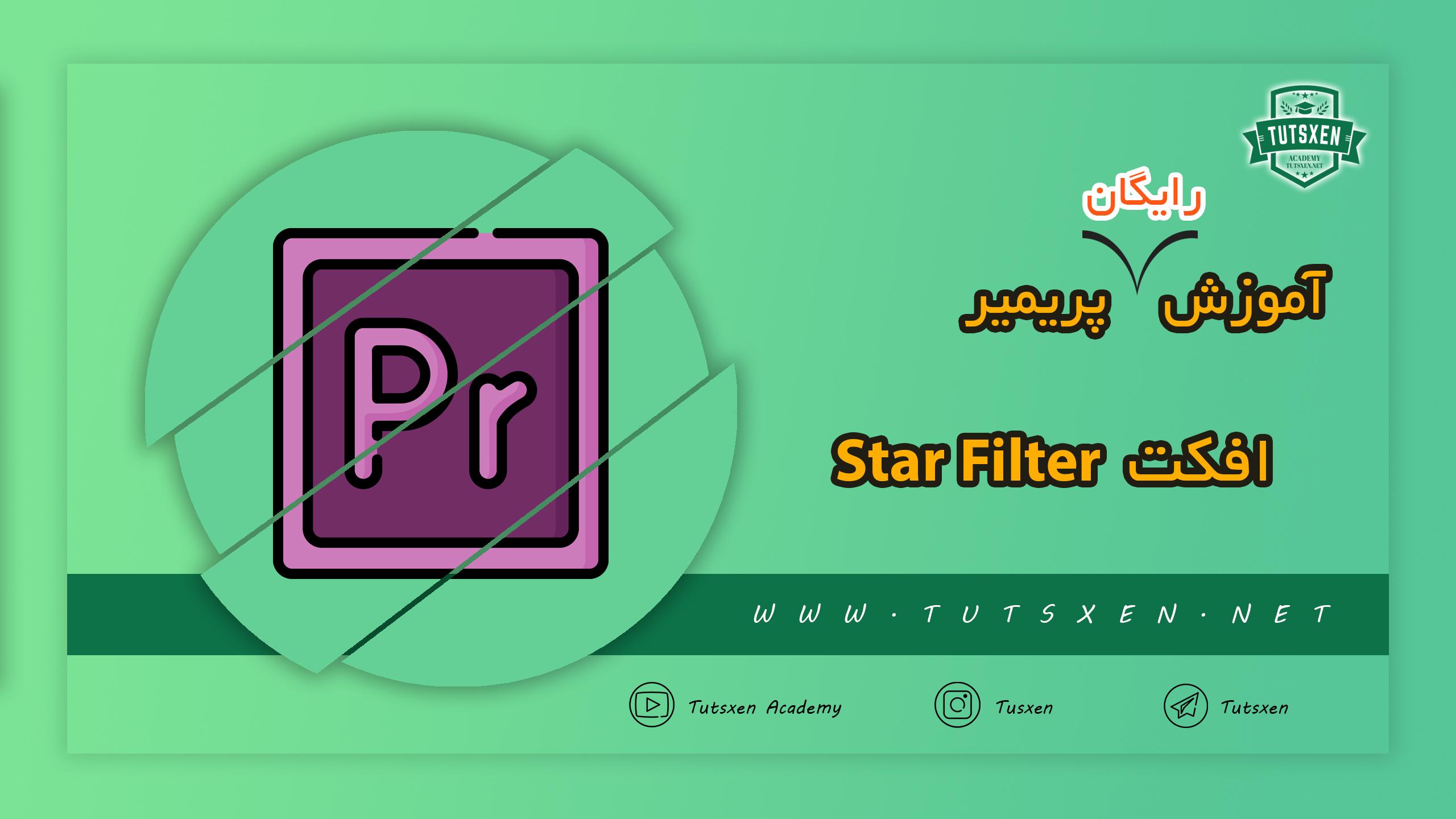 آموزش افکت star filter در پریمیر