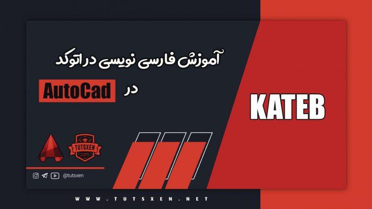فارسی نوشتن در اتوکد