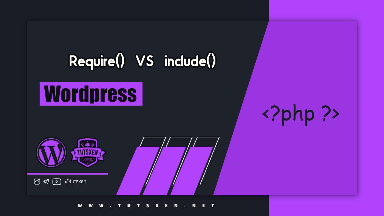 آموزش توابع require و include در PHP