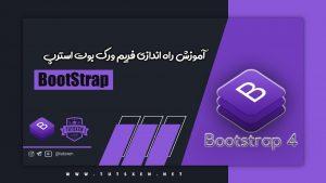 آموزش راه اندازی بوت استرپ - Bootstrap 4