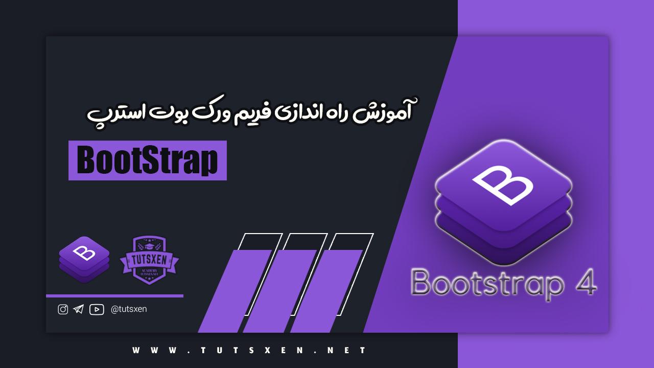 آموزش راه اندازی بوت استرپ – Bootstrap 4