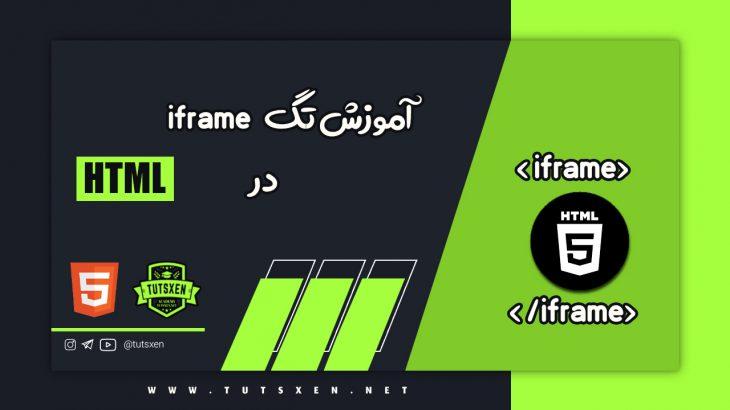 HTML-iframe