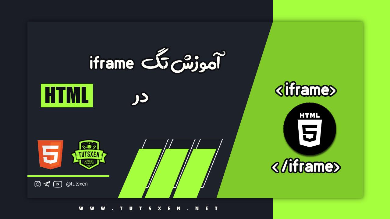 تگ iframe در HTML