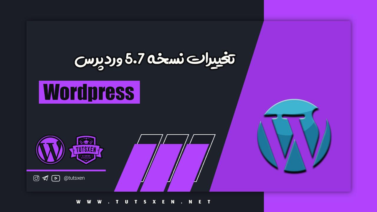 نسخه 5.7 وردپرس منتشر شد – تغییرات نسخه 5.7 وردپرس