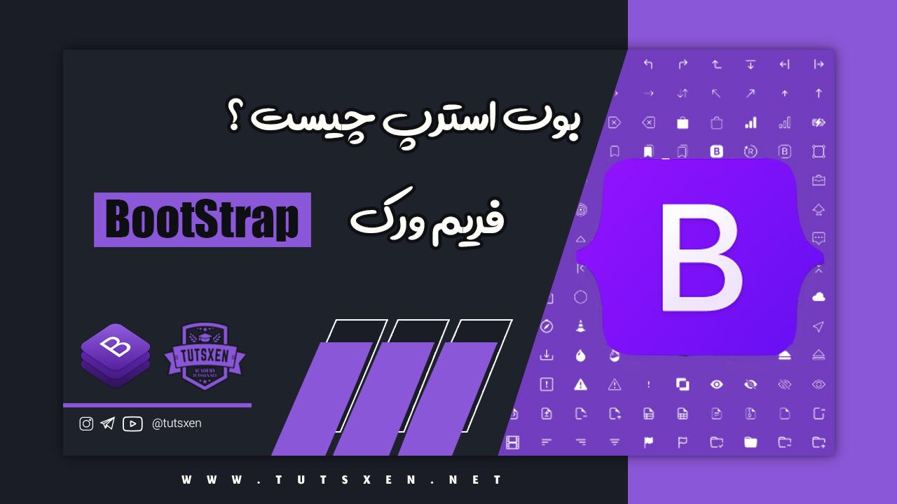 بوت استرپ چیست؟ فریم ورک Bootstrap
