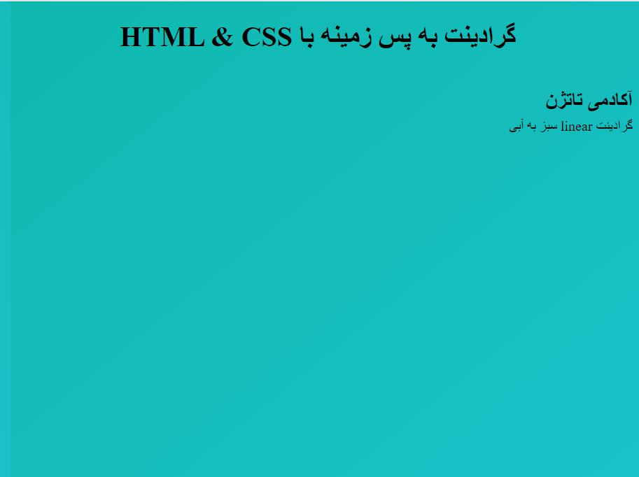گرادینت به پس زمینه با HTML