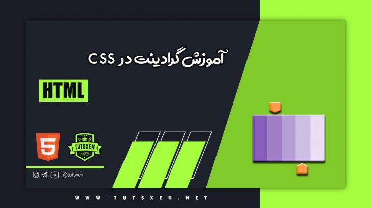 گرادینت در CSS