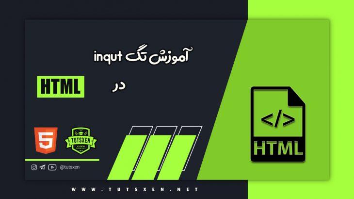 تگ input در HTML