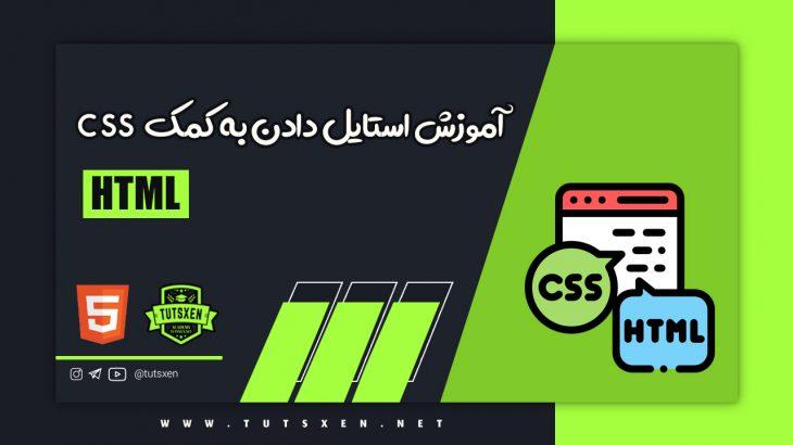 استایل دادن به کمک CSS