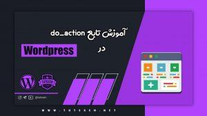تابع do_action