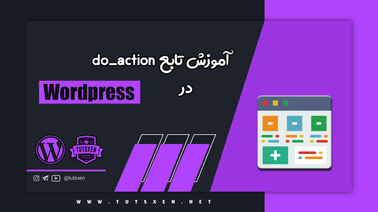 تابع do_action در وردپرس