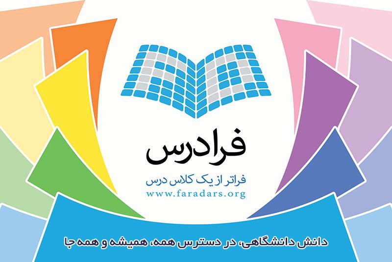 faradars