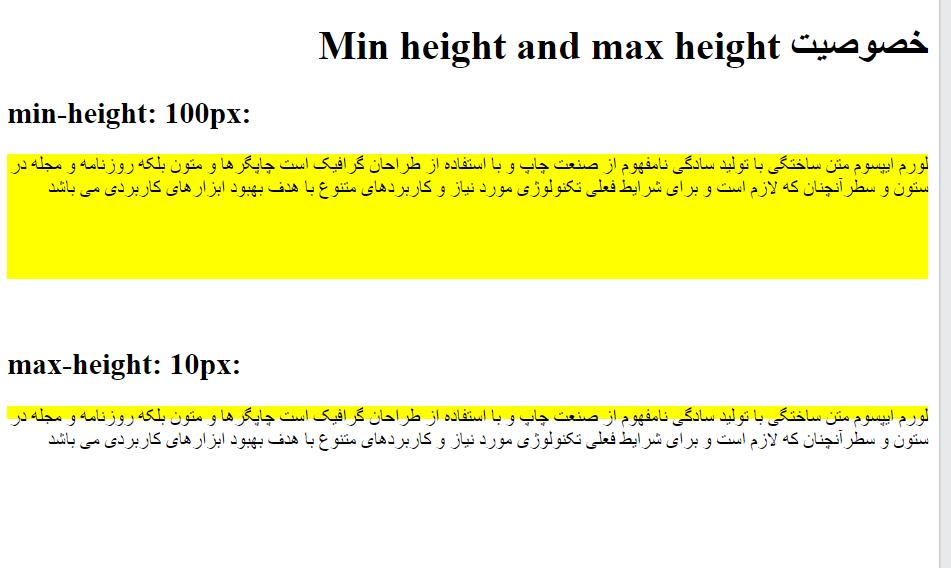 خصوصیت Min-height