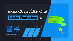 photoshop-Add-Brush