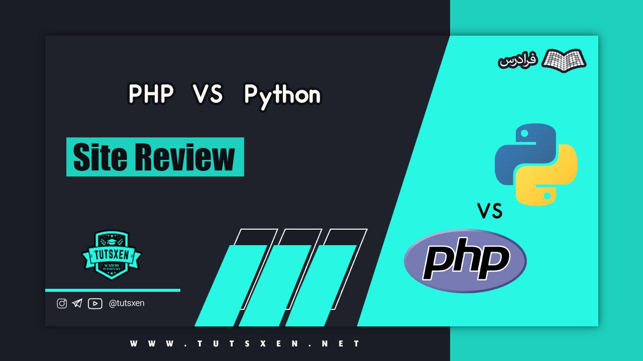 مقایسه زبان پایتون و PHP